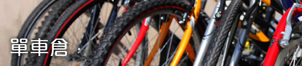 bike_storage2