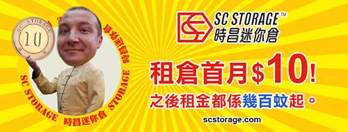 scstorage-banner-discount-HK