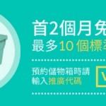 Boxful 送你首兩個月免費試用 (優惠至2015年10月31日)