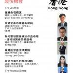 香港迷你倉座談會 @ 9月10日
